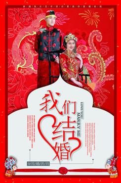红色喜庆婚礼背景海报