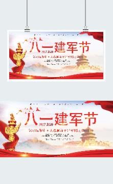 大气红色建军节广告平面展板