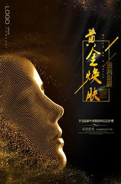 现代科技护肤品宣传海报