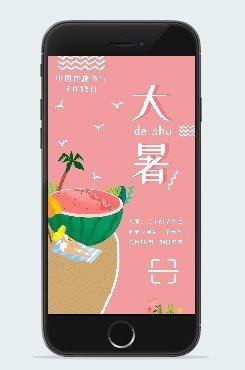 粉色大暑手机海报
