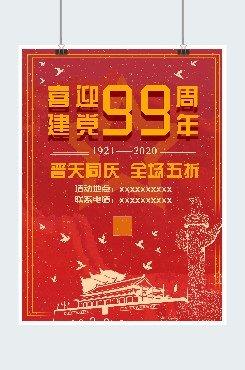 简约红色建党节宣传广告平面海报