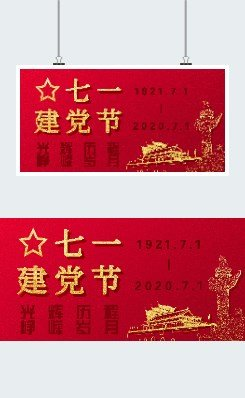 建党节节日庆祝平面展板