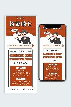 红色简约招聘社交媒体营销长图
