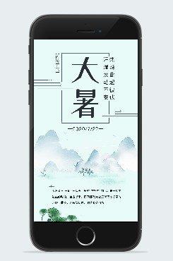 清新婉约传统节气大暑宣传手机海报
