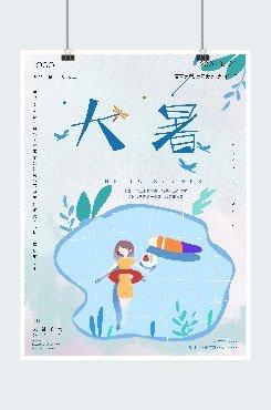 大暑清凉泳池印刷广告平面海报