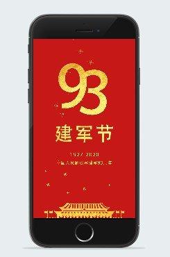 建军节红色背景插画配图手机海报
