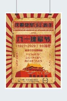 复古风建军节93周年广告海报
