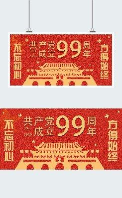 金色剪纸建党节宣传展板