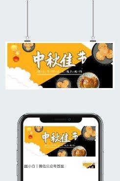 中秋节主题微信公众号首图