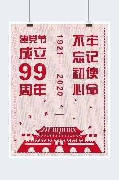 简约建党节宣传广告平面海报