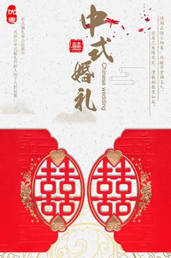 中国风喜庆婚礼海报