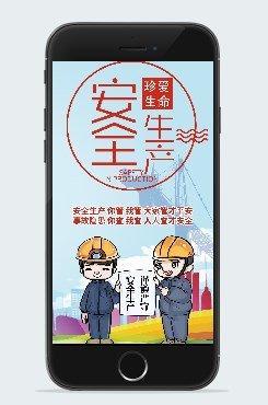 卡通安全生产系列海报