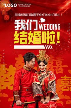 经典中式婚礼海报