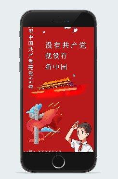 红色大气建党节广告平面展架