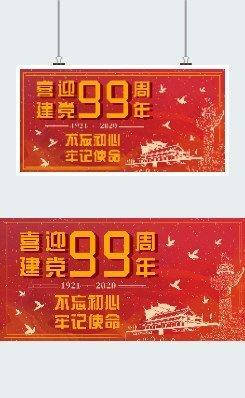 红色建党节宣传平面展板