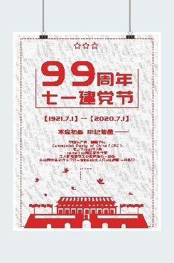 99周年建党节平面海报