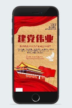 红色飘带建党99周年宣传海报