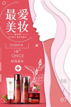 时尚美妆海报设计
