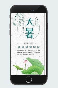 复古中国风大暑宣传手机海报