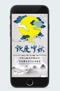 中秋佳节节日古风水墨宣传海报