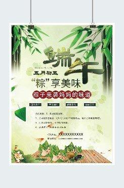 端午节粽子促销活动印刷海报在线制作