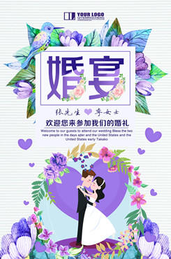 创意卡通插画婚礼海报背景