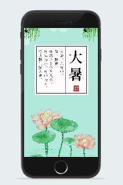 大暑节气主题手机海报设计