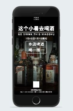 小暑啤酒促销广告平面手机海报