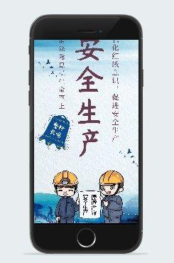 安全生产插画海报