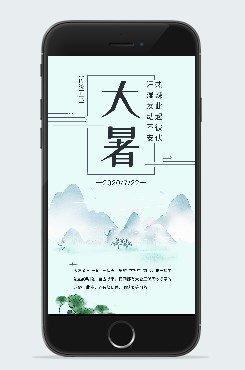中国风传统节气大暑手机海报