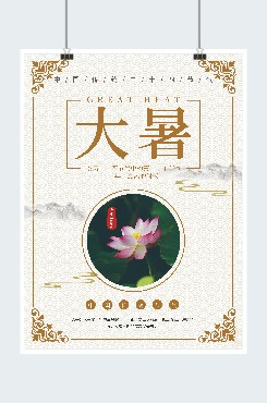 中国风水波底纹传统节气大暑广告平面海报