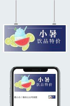 小暑饮品促销特价微信公众号用图