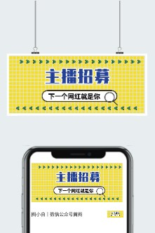 黄色通用主播招募微信公众号用图