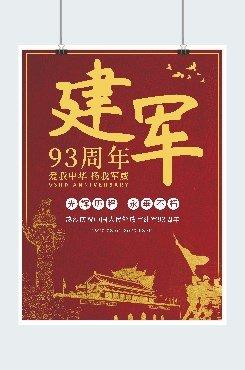 红色大气建军节93周年宣传广告平面海报