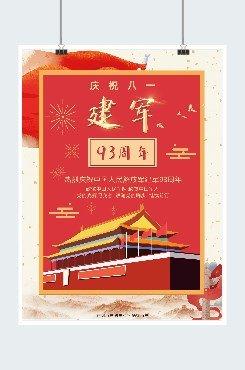 红色建军节93周年庆典海报