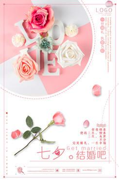 清新艺术风婚礼海报