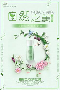 创意花卉化妆品宣传海报
