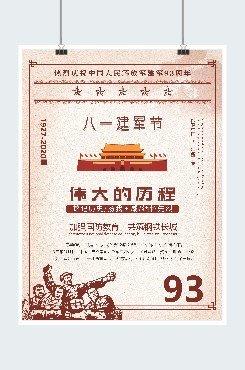 复古风建军节93周年海报