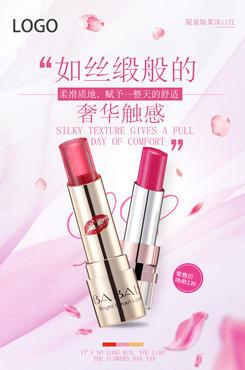 新品美妆上市宣传海报