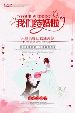天赐良缘婚礼海报