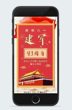 庆祝建军节93周年海报