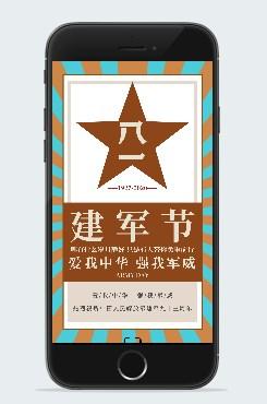 纯色放射风格八一建军节广告平面手机海报