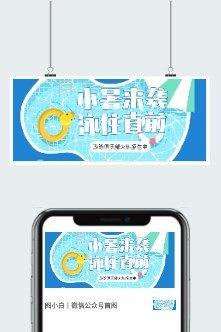 游泳俱乐部招生微信公众号用图