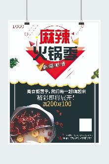 简约麻辣火锅美食促销广告平面海报