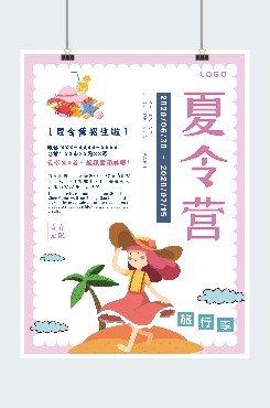 插画夏令营活动宣传海报