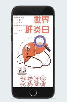 预防肝炎守护健康宣传手机海报