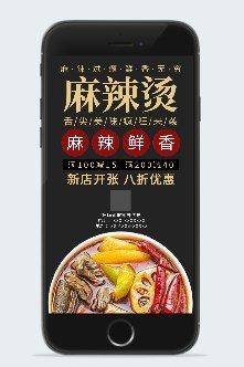 麻辣烫促销广告平面手机海报