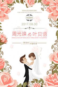 浪漫鲜花婚礼迎宾海报背景图