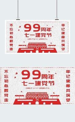 简约大方建党节宣传广告平面展板