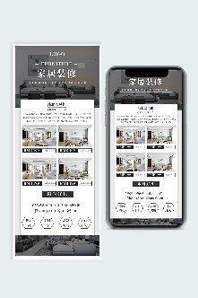 灰色简约大气家居社交媒体营销长图